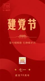 七一建党节98周年红色简约大气政府党建企业宣传活动海报
