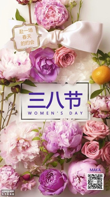 妇女节三八妇女节38妇女节女人粉紫花企业活动海报