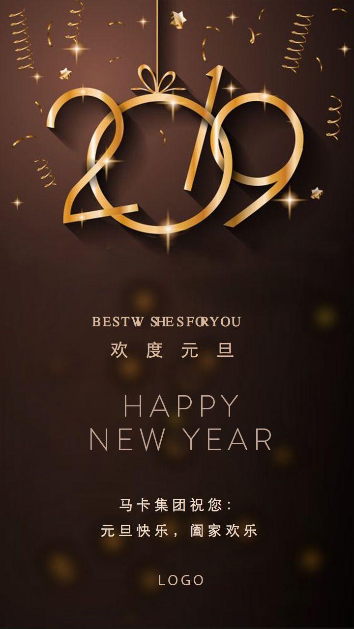 元旦新年祝福海报
