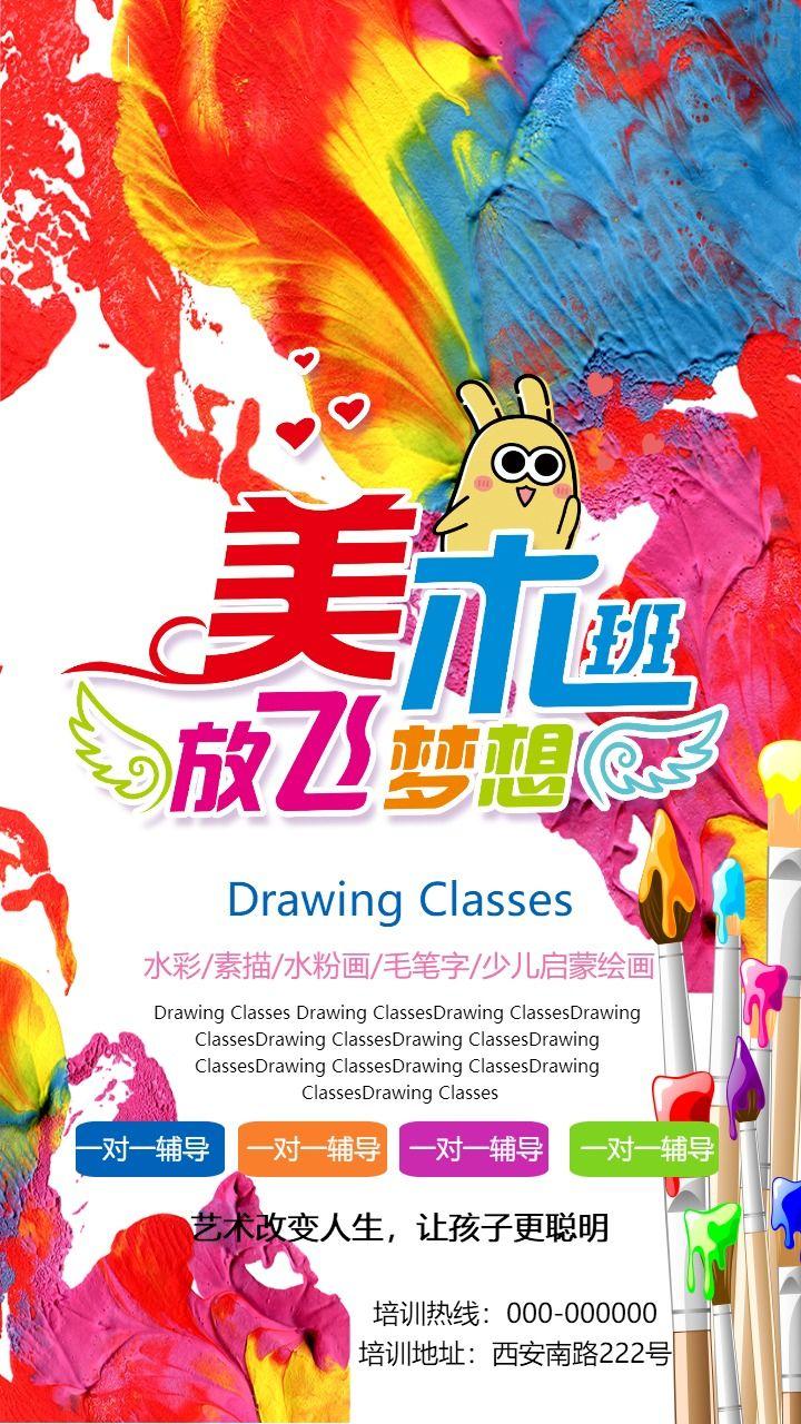 美术班培训招生 绘画班开课啦 兴趣班招生 课外辅导班