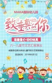 六一儿童节卡通幼儿园文艺汇报演出邀请函宣传H5