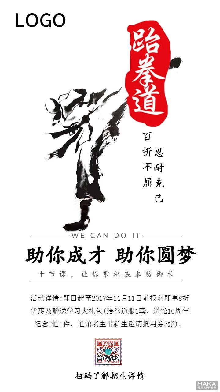 白色中国风跆拳道培训班招生海报