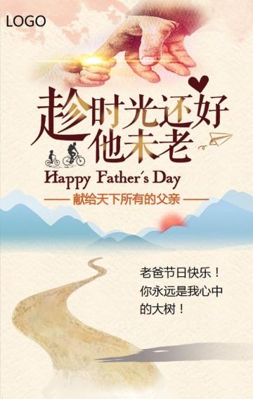 【父亲节】父亲节祝福贺卡