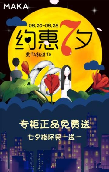 约惠七夕中国情人节手绘美女珠宝首饰饰品节日促销