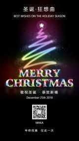 圣诞快乐创意绚丽圣诞树贺卡
