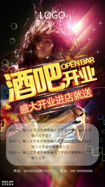 酒吧开业宣传海报