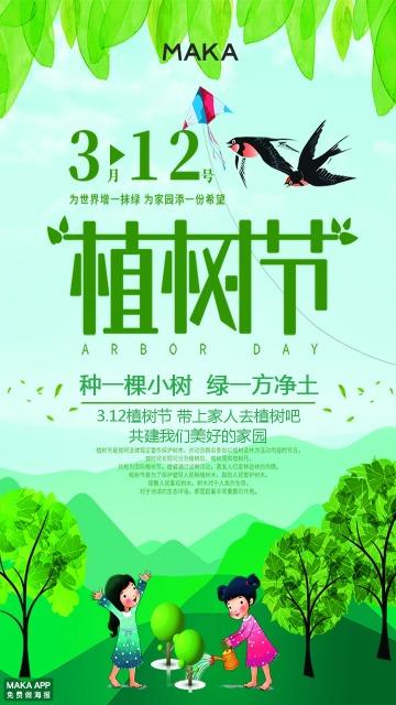 植树节312活动宣传邀请函企业个人团体学校幼儿园通用