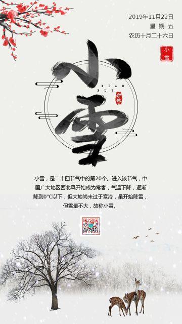 灰色怀旧复古中国传统二十四节气之小雪知识普及宣传海报