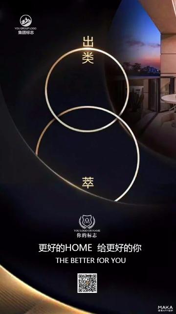黑色简约大气手机新品发布海报