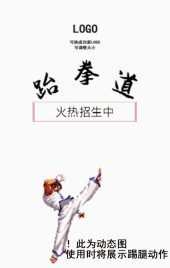 跆拳道兴趣班培训班招生广告道馆宣传