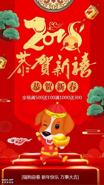 恭贺新禧狗年新年促销海报
