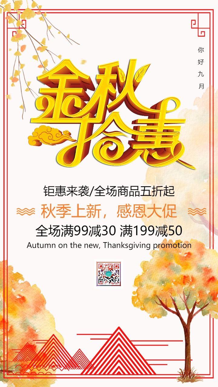 黄色清新文艺店铺金秋促销活动宣传海报