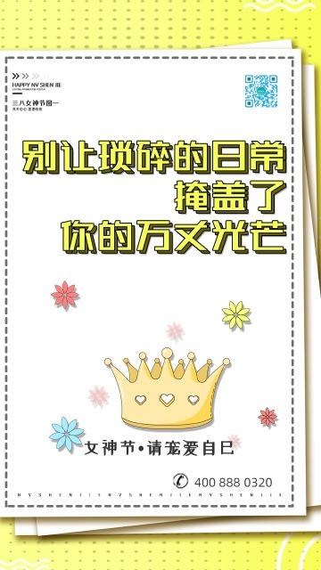 清新创意波普风三八妇女节38女神节海报