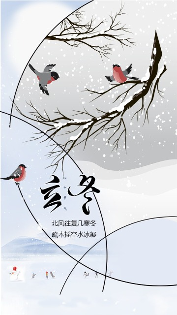 立冬节气立冬海报