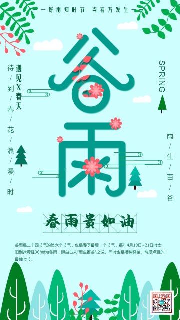 绿色清新简约谷雨节气宣传促销海报