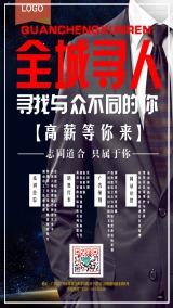时尚简约商务大气黑色招聘宣传推广海报