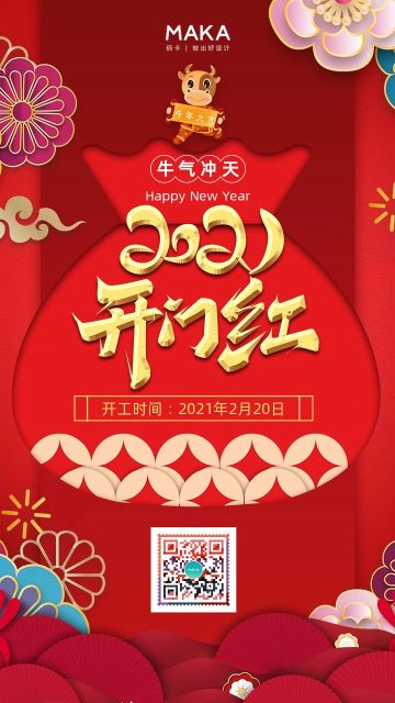 红色喜庆风格新年开工大吉企业宣传手机海报