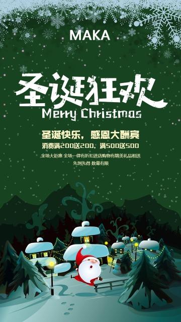 卡通时尚圣诞节打折促销活动宣传活动海报