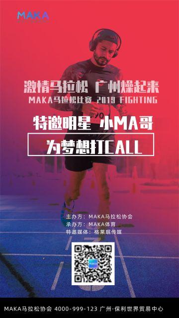 协会运动马拉松跑步比赛宣传手机海报