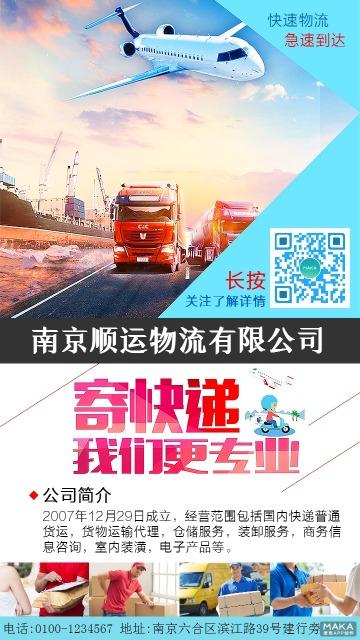 物流货运快递运输托运优惠活动手机推广公司宣传
