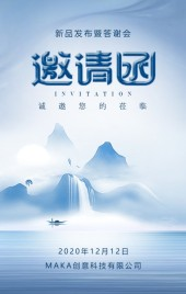 传统中国风水墨商务活动展会酒会晚会宴会开业发布会邀请函H5模板