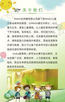 绿色卡通手绘幼儿园招生宣传H5