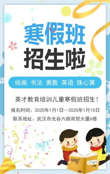 寒假提分班课外辅导班培训班寒假招生宣传翻页H5