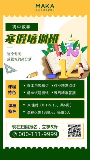 绿色简约寒假数学班招生手机海报