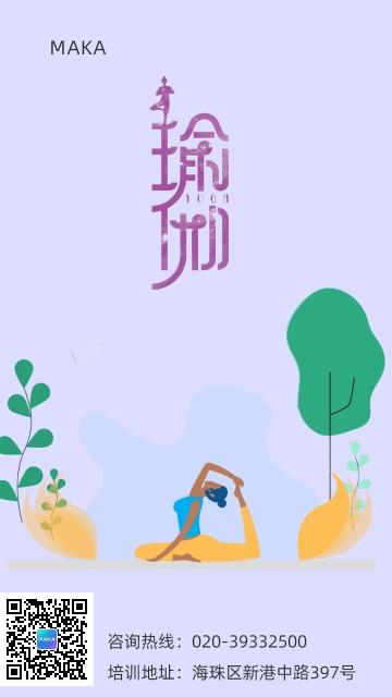 瑜伽馆培训招生促销活动宣传推广紫色清新文艺通用海报