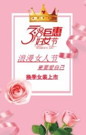 三八妇女节促销打折宣传海报