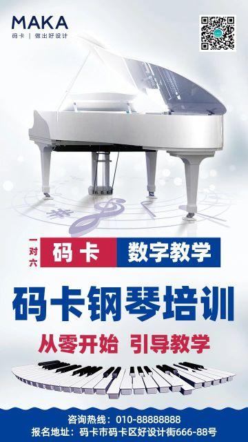 蓝色简约风钢琴招生培训手机海报
