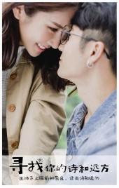 青春/旅行相册/毕业相册/小清新/摄影作品集/情侣/表白