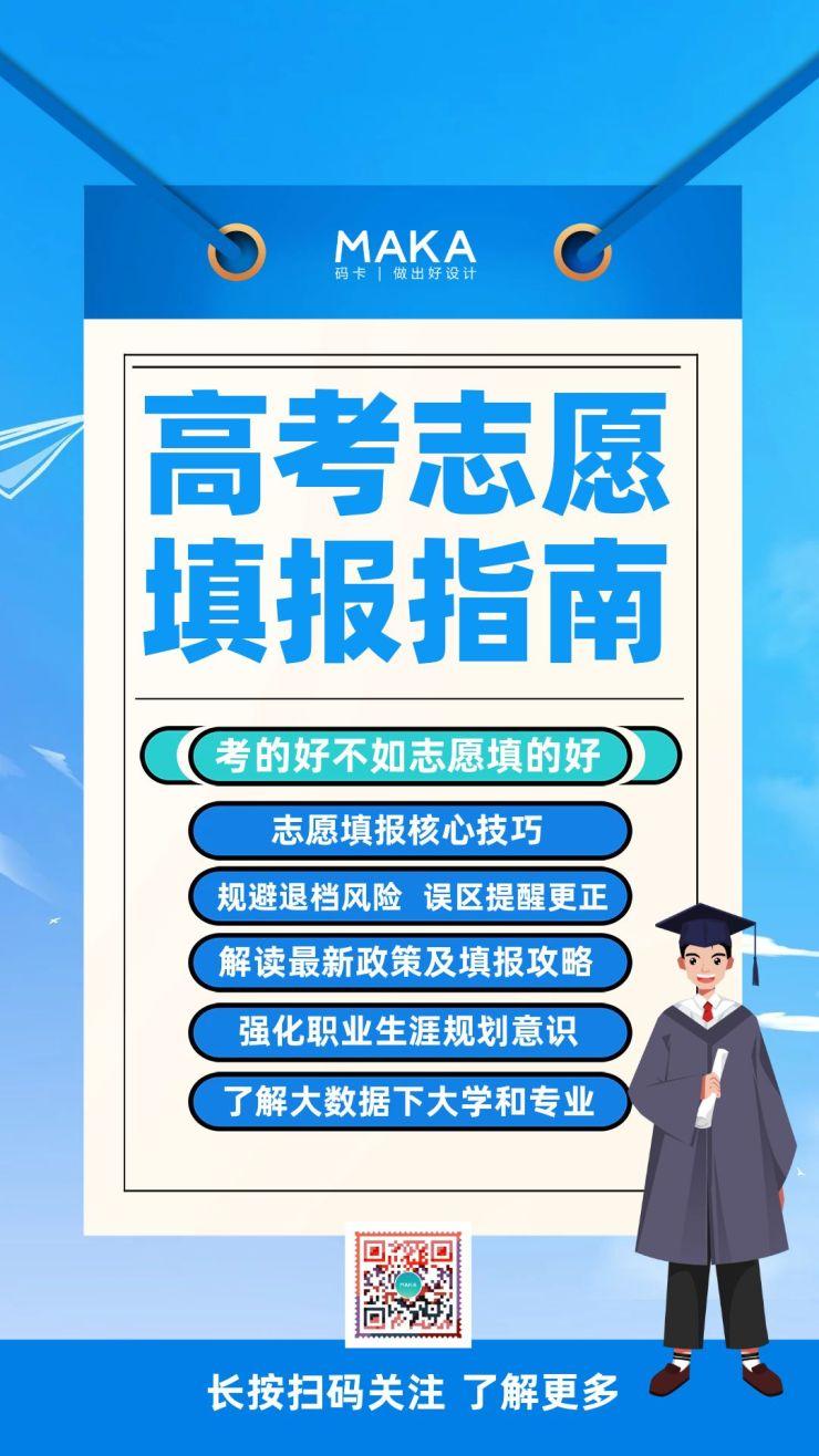 蓝色创意大气风教育行业高考志愿填报指南宣传推广海报