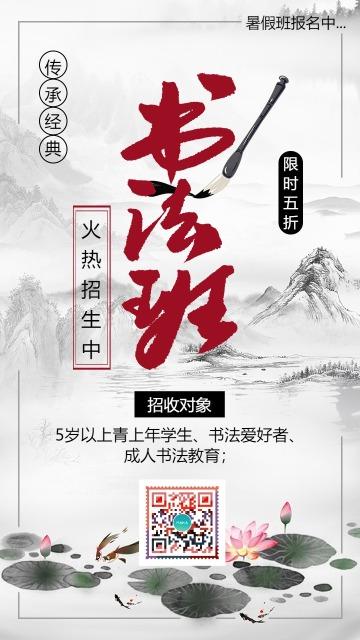 灰色中国风水墨风书法班培训班招生海报