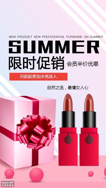 化妆品口红促销海报