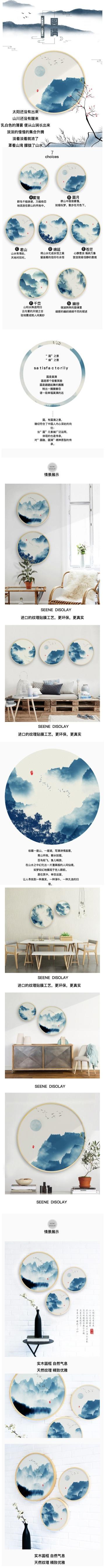 中国风复古风装饰画艺术品电商详情图
