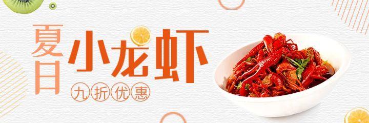 餐饮美团饿了么外卖小龙虾海报横版夏日小龙虾九折优惠