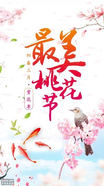 时尚最美桃花节海报梅花背景 >