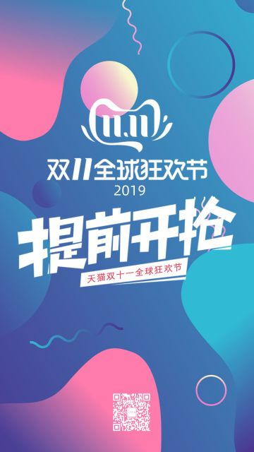 炫酷几何多彩天猫双十一购物狂欢节提前开抢电商打折促销新品宣传海报