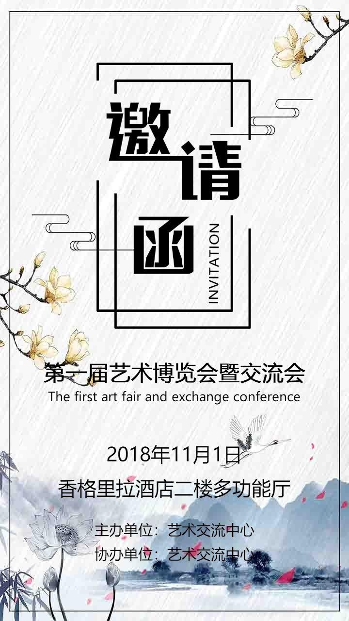 中国风大气公司会议邀请函