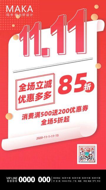 红色扁平简约双十一购物狂欢节促销海报设计
