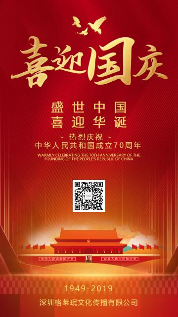 大红传统中国风国庆节祝福贺卡海报模板