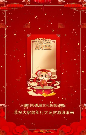 鼠年中国风红色喜庆企业拜年宣传H5