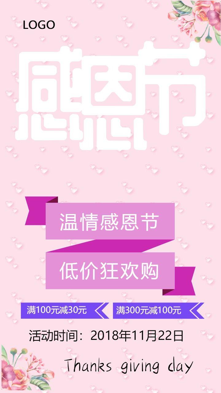 粉色简约感恩节商品促销活动宣传推广海报
