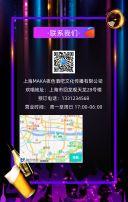 炫彩炫酷元旦跨年夜店酒吧酒水促销活动宣传H5