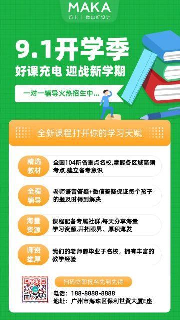 绿色简约9.1开学季教育培训招生宣传海报