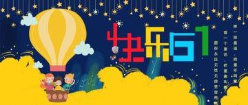 卡通手绘蓝色黄色六一儿童节祝福微信公众号封面--头条