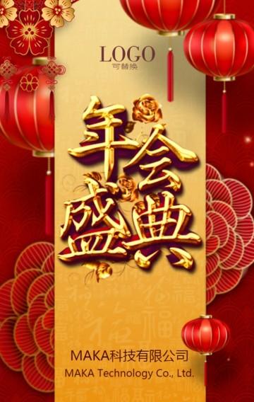 中国风高端元旦新年企业新春年会盛典邀请函