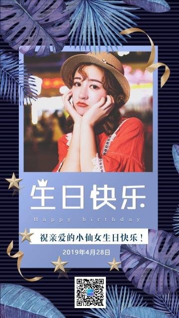 紫色文艺生日贺卡手机海报