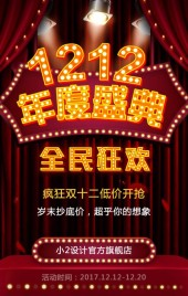 炫酷红色喜庆年度盛典双十二电商女装店铺电器商场